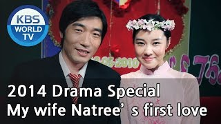 Nonton My wife Natree's first love | 내 아내 네이트리의 첫 사랑 (Drama Special / 2014.09.26) Film Subtitle Indonesia Streaming Movie Download