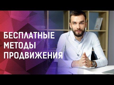 Бесплатные методы продвижения (видео)