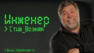 Инженер: Стив Возняк