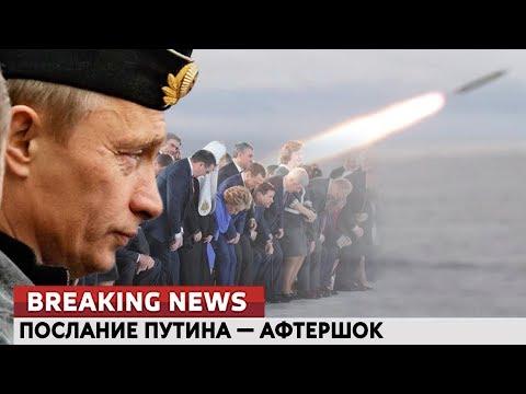 Послание Путина — афтершок. Ломаные новости от 02.03.18 - DomaVideo.Ru