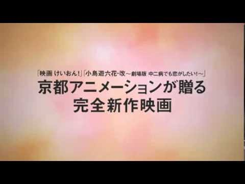 Tamako Love Story, le Teaser du Film