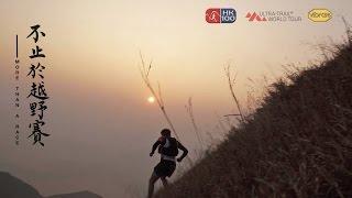 Video More Than A Race - The Hong Kong 100 Story MP3, 3GP, MP4, WEBM, AVI, FLV November 2018