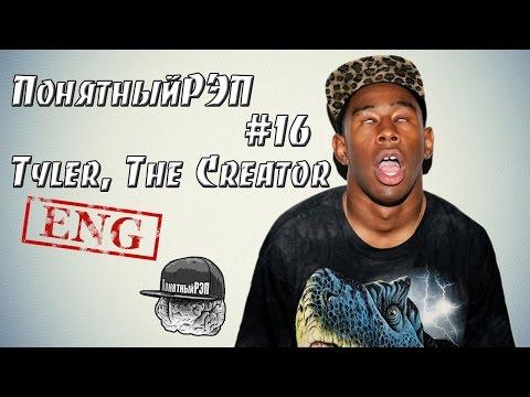 ПонятныйРЭП: ENG Tyler, The Creator (2016)