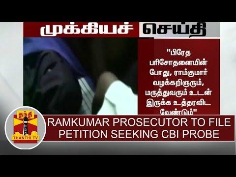 BREAKING--Ramkumars-Prosecutor-to-file-petition-seeking-CBI-Probe-in-death