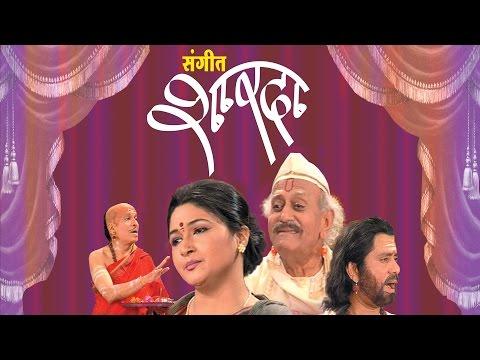 Video Sangeet Sharda - संगीत शारदा   Full Marathi Natak 2015 Ft. Bhalchandra Pendharkar, Arvind Pilgavkar download in MP3, 3GP, MP4, WEBM, AVI, FLV January 2017