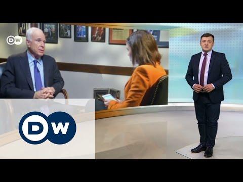 Сенатор Маккейн: \Путин понимает только язык силы\ - DW Новости (12.01.2017) - DomaVideo.Ru