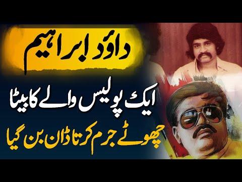 MUMBAI MAFIA | Ep05 | Dawood Ibrahim Aik Police Wale Ka Beta Tha | Roxen Original