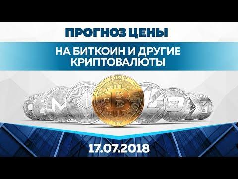 Прогноз цены на Биткоин и Эфир (17 июля) - DomaVideo.Ru