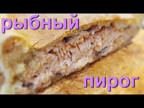 Пирог с палтусом рецепт с фото