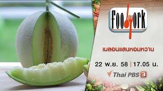 Foodwork - เมลอนแสนหอมหวาน