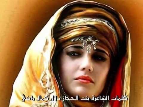 قصيدة بنات الحجاز .. كلمات بنت الحجاز دلال كمال راضي ...ألحان و غناء منير غصن