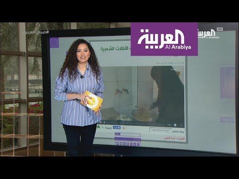 العرب اليوم - شاهد: نورا تنشر ثقافة المطبخ السعودي لضيوف الملك سلمان في قمة