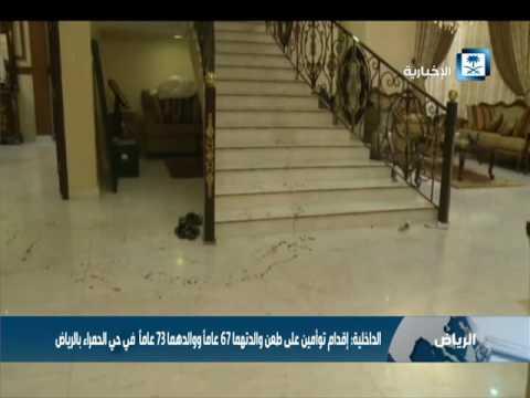 #فيديو :: تفاصيل إقدام توأمين على طعن والدتهما ووالدهما في الرياض