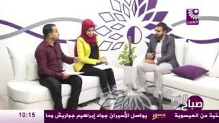 برنامج صباح الخير لقاء أ. أحمد نادر