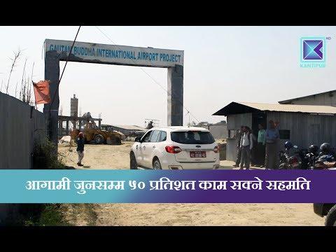 (Kantipur Samachar | एडिबीले गौतमबुद्ध अन्तर्राष्ट्रिय विमानस्थलमा ऋण र अनुदान नरोक्ने - Duration: 82 seconds.)