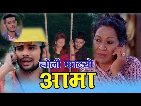 (Fatyo Choli Aama by Nabaraj Pandey || फाट्यो चोली आमा || Aasish Poudel || New Dashain Song 2075/2018 - Duration: 9 minutes, 15 seconds.)