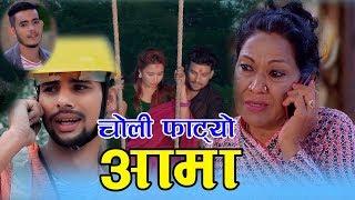 Fatyo Choli Aama - Nabaraj Pandey
