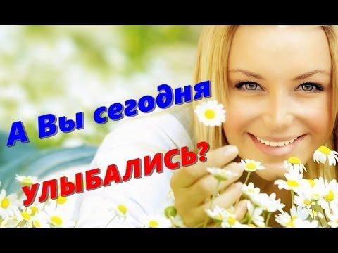 От улыбки станет всем светлей - DomaVideo.Ru