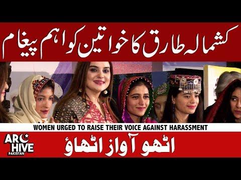 Kashmala Tariq message to Pakistani women