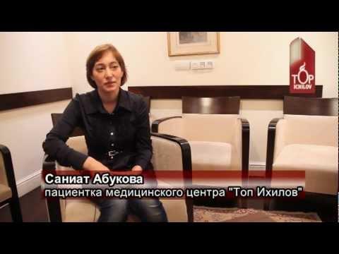 Лечение ЖКТ в Израиле в клинике Топ Ихилов: отзыв пациентки