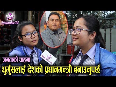 ('धुर्मुस'लाई प्रधानमन्त्री बनाउनु पर्छ', जनताको चाहना    तर कहिले ? Dhurmus Suntali    Mazzako TV - Duration: 14 minutes.)