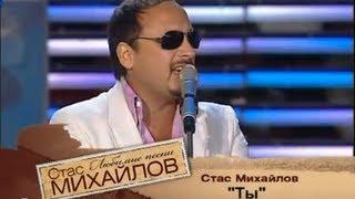 Стас Михайлов - Ты (Славянский базар 2008)