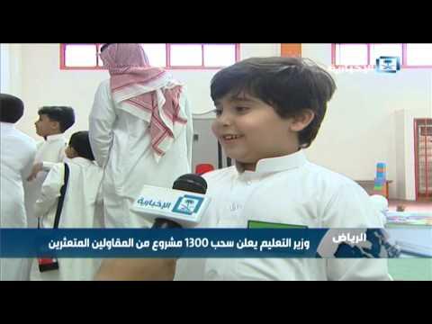 #فيديو :: #وزير_التعليم : يعلن سحب 1300 مشروع مدرسي متعثر