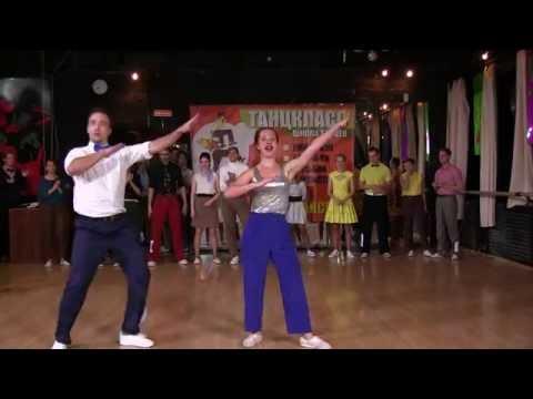 Весёлый танец буги-вуги