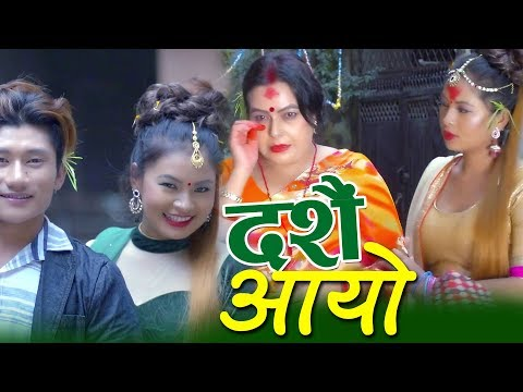 (दशै तिहारको दर्दनाक भिडियो | Dashain Aayo |  दशैँ आयो | New Nepali Dashain Tihar song 2075 - Duration: 6 minutes, 8 seconds.)