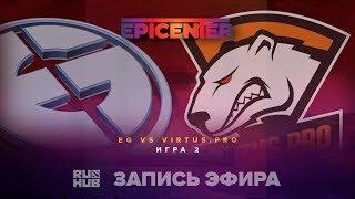 EG vs Virtus.pro, EPICENTER 2017, game 2 [V1lat, Godhunt]