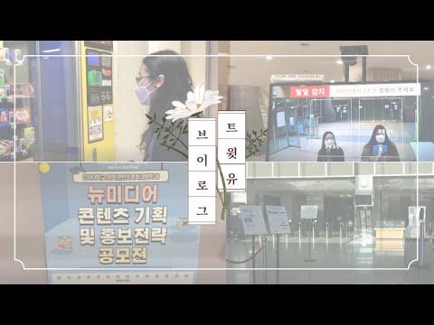 [트윗유] 대학생 서포터즈 시온&수정…