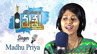 Video MAYADARI MATTHU Song | Madhu Priya | Awareness Song On Drink and Drive | E3 Music download in MP3, 3GP, MP4, WEBM, AVI, FLV January 2017
