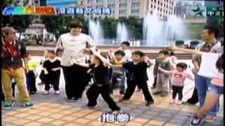 衛視中文台(移動星樂園)《漫遊藝文板橋 唐詩功夫登場》
