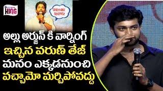 Varun Tej Sensational Comments On Allu Arjun At Fidaa Movie Audio   Sai Pallavi    Sekhar Kammula    Varun Tej