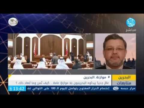 متابعات: عامٌ جديدٌ يبدأُه البحرينيون بلا موازنةٍ عامة .. وجمعيةُ التربويين جديدُ النظام لتلميع صورته
