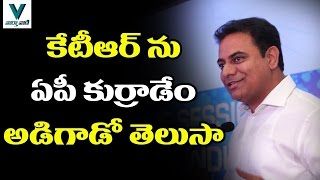 AP Youth ask TS IT Minister KTR to Start TRS Party in AP - Upma News