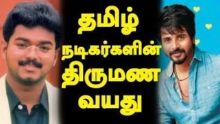 தமிழ் நடிகர்களின் திருமண வயது  Tamil cinema News  Kollywood News  Tamil Heros  Kollywood Actors  Vijay Ajith Sivakarthikeyan ...