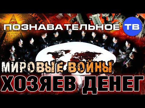 Мировые войны Хозяев денег (Познавательное ТВ, Валентин Катасонов)