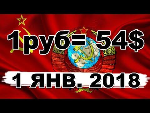 1 января 2018 рубль СССР возвращается официально - DomaVideo.Ru