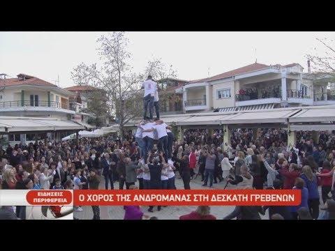 Ο χορός της Ανδρομάνας στη Δεσκάτη Γρεβενών | 06/05/2019 | ΕΡΤ