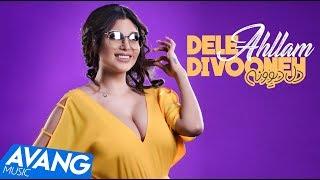 Ahllam - Dele Divooneh (Клипхои Эрони 2018)