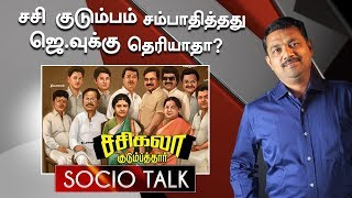 Video Is BJP reason behind the IT Raids in TN ? | Socio Talk MP3, 3GP, MP4, WEBM, AVI, FLV November 2017