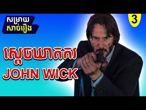 ស្តេចឃាតករ John Wick វគ្គ 3 - សម្រាយសាច់រឿង