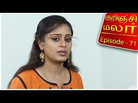 Kurunji-Malar-feat-Aishwarya-actress-Epi-71-Tamil-TV-Serial-29-02-2016-Kalaignar-TV