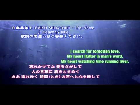白鳥英美子(EMIKO SHIRATORI)  - Heavenly blue ★日本語の歌詞(Lyrics)つき。