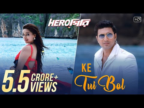 Download Ke Tui Bol | Herogiri | Dev | Sayantika | Arijit Singh | Jeet Gannguli hd file 3gp hd mp4 download videos