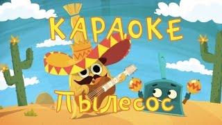 Караоке для детей - Пылесос (Фиксипелка)