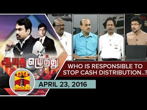 Ayutha-Ezhuthu--Who-is-Responsible-to-stop-Cash-Distribution-Commission-or-People-23-4-16
