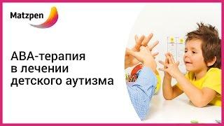 ► Аутизм коррекция: суть ABA-терапии в лечении детского аутизма (Мацпен, врачи Израиля)