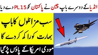 Video China's gift to Pakistan || Most Advanced PL-15 || Infomatic MP3, 3GP, MP4, WEBM, AVI, FLV Maret 2019